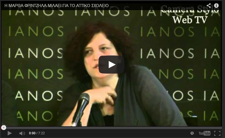 VIDEO_MARTHA_FRINTZILA_GIA_TO_ATTIKO_SXOLEIO_ARXAIOU_DRAMATOS