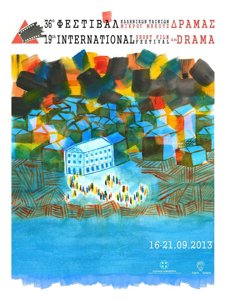 afissa festival dramas