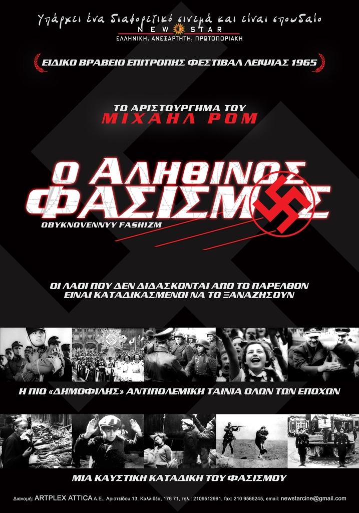 Alithinos Fasismos poster