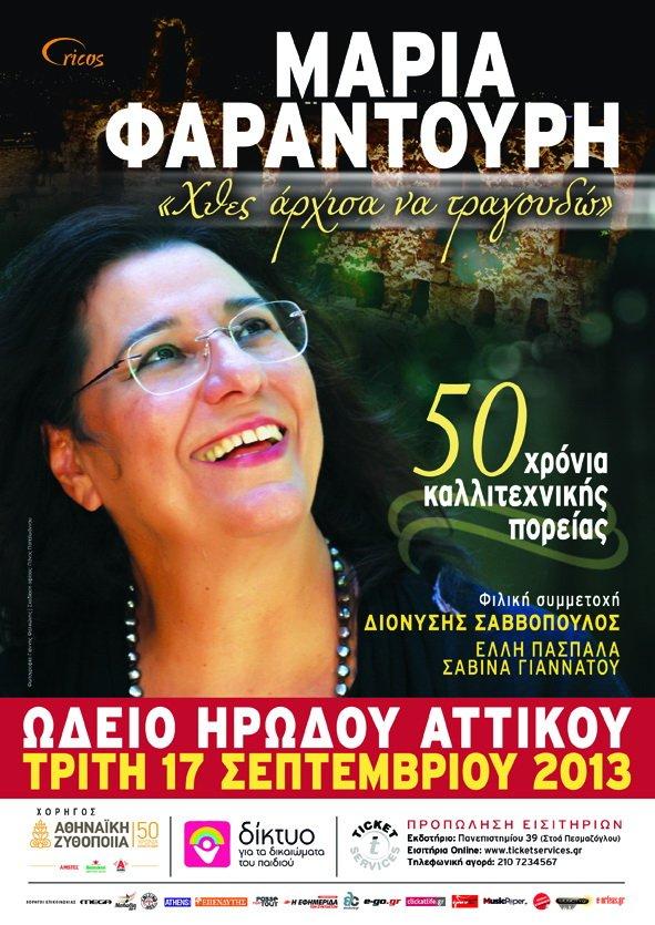 farantouri-poster
