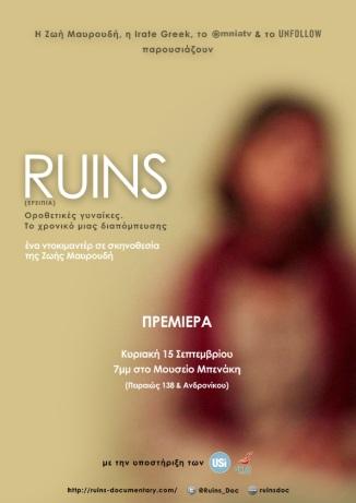 RUINS-poster-GR-WEB