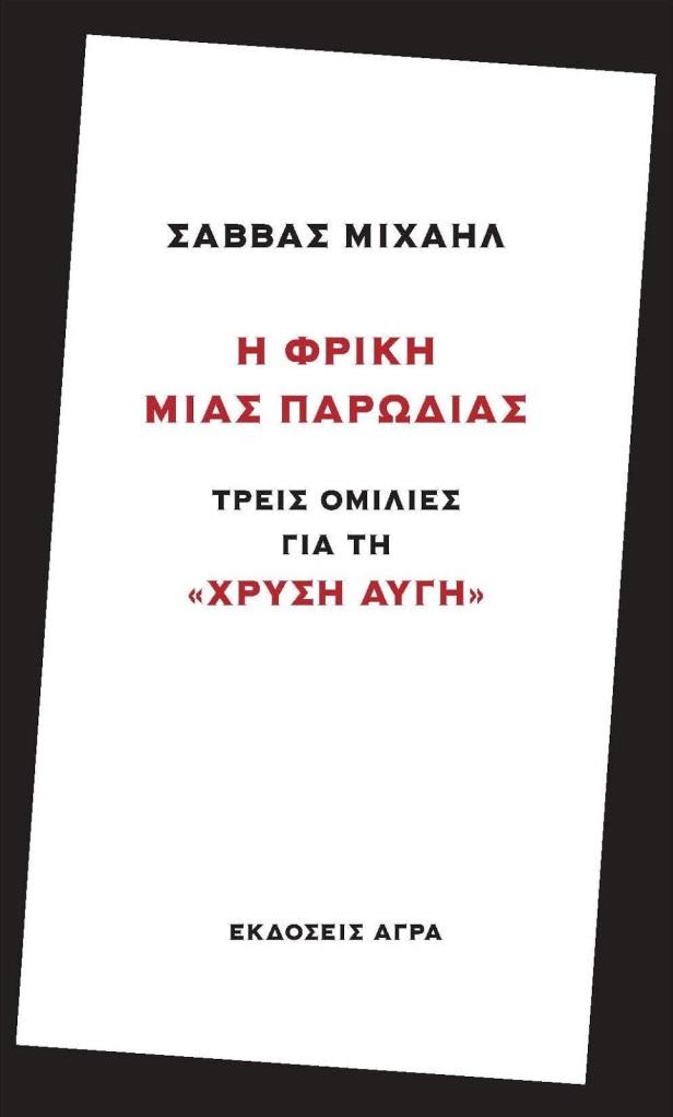 SAVVAS MIXAHL_XRYSH_AYGH