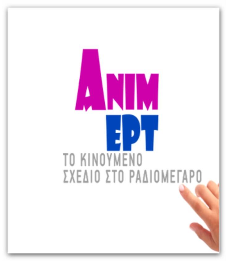 ANIM ERT