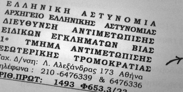 antitromokratiki