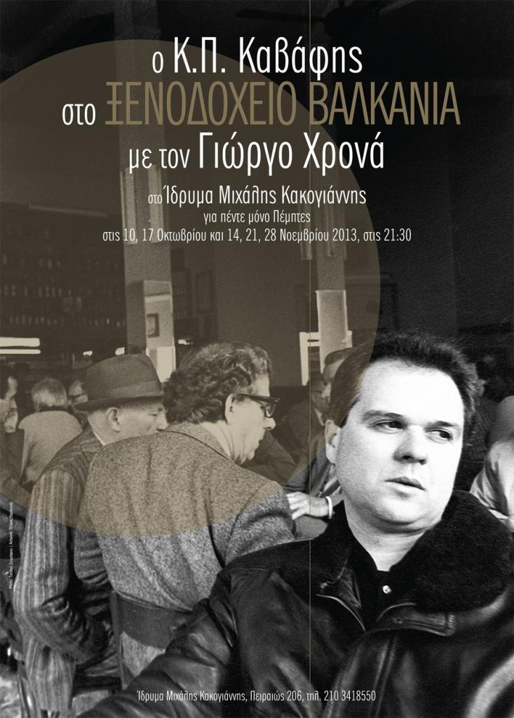 Chronas-Kavaf Poster-1