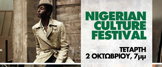 Nigerian Culture Festival
