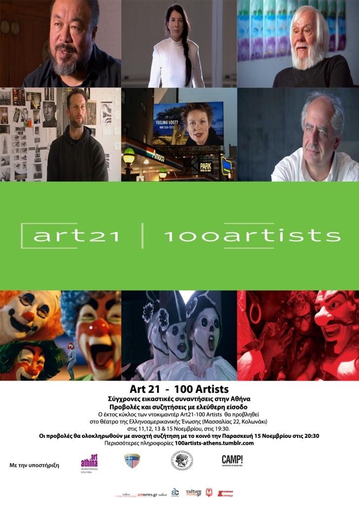 Art21 poster Hau Nov