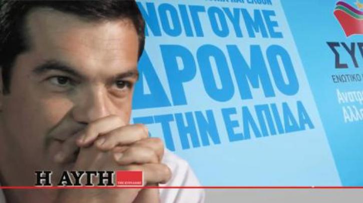 avgi_tsipras