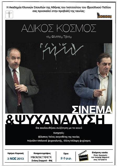 CINEMA_KAI_PSYCHANALYSIS_11_3_2013