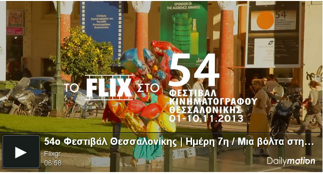 festival_thessalonikis_ena_video_gia_kathe_imera