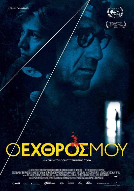 O+exthros+mou_prosopa_poster