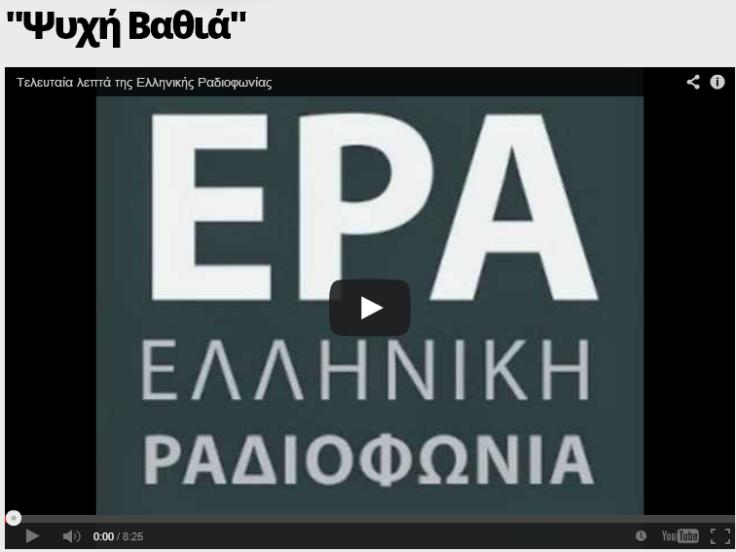 psyxi_vathia_teleftaia_lepta_ellinikis_radiofonias