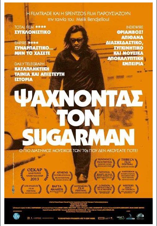 sugarman_greek_poster