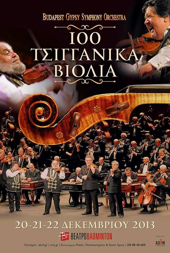 100 tsigganika violia