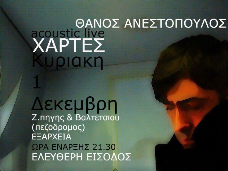 anestopoulos