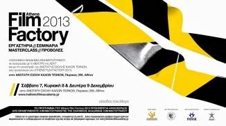 Athens Film Factory 2013 Invitation