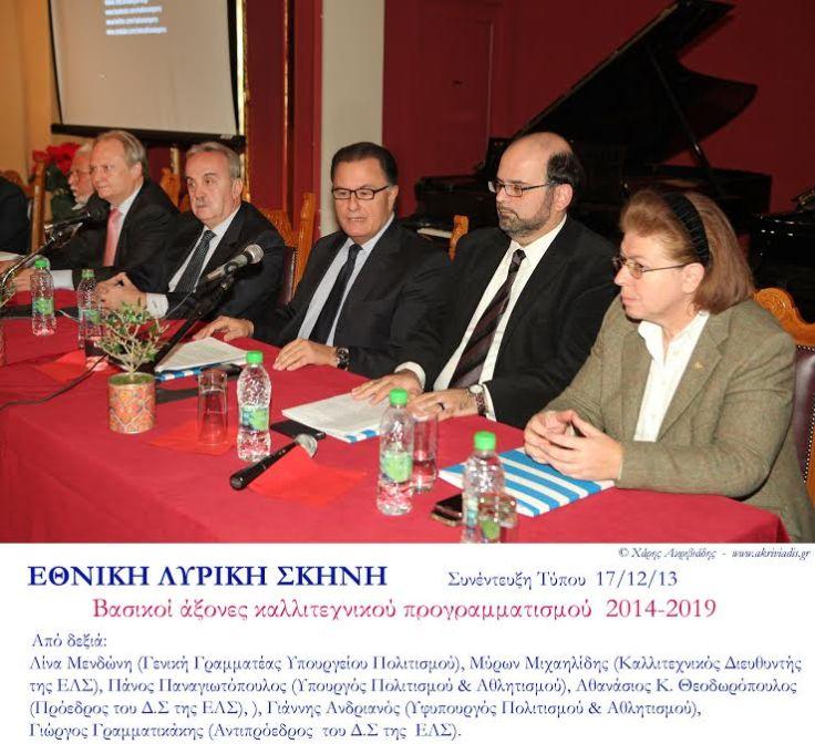 els 2014-2019 press conference 01