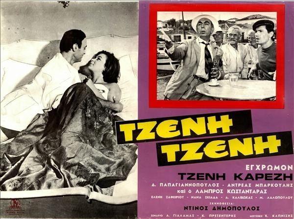 tzeni_tzeni