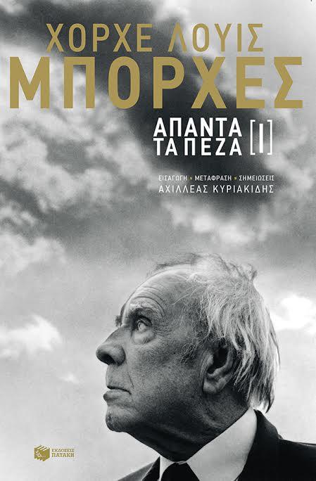 Jorge Luis Borges 01