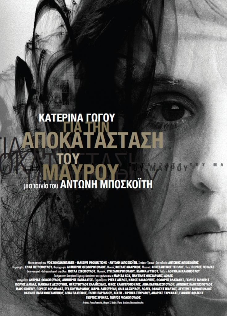 Katerina Gogou - Reinstating the dark side