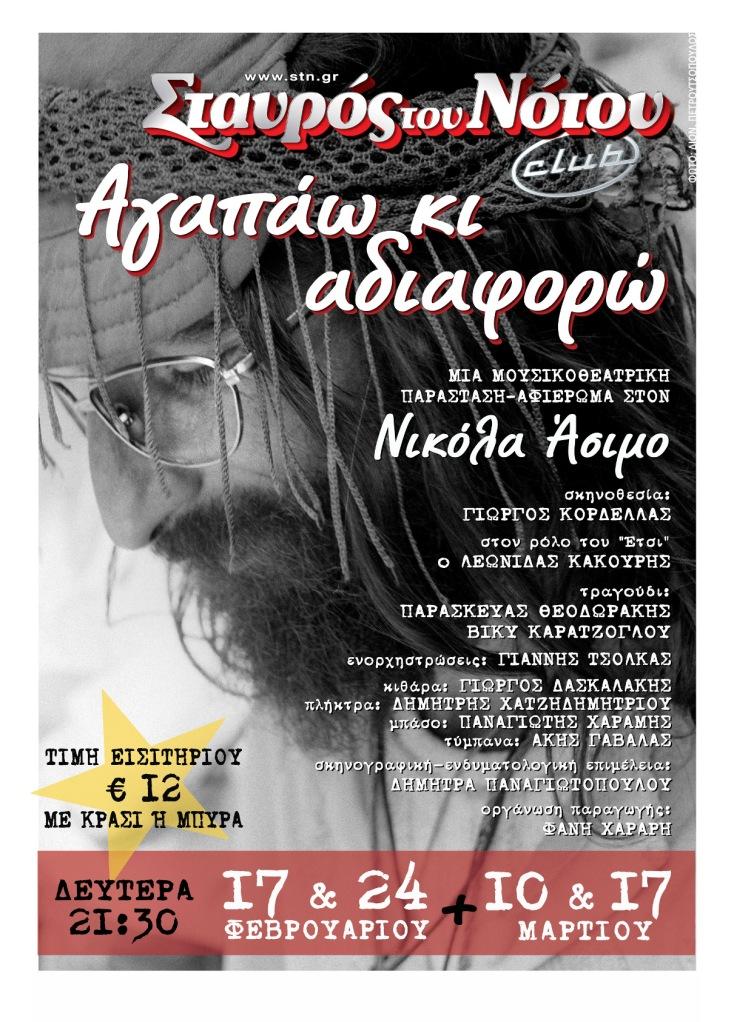 AFIEROMA_STON_NIKOLA_ASIMO
