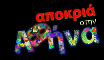 apokria 2014