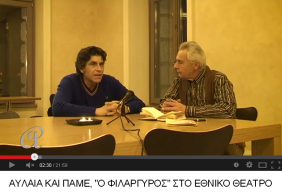 video_avlaia_kai_pame_o_filargyros