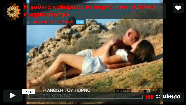 βίντεο πορνό τηλεόραση