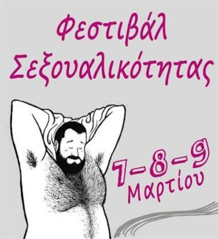 festival sexoualikotitas