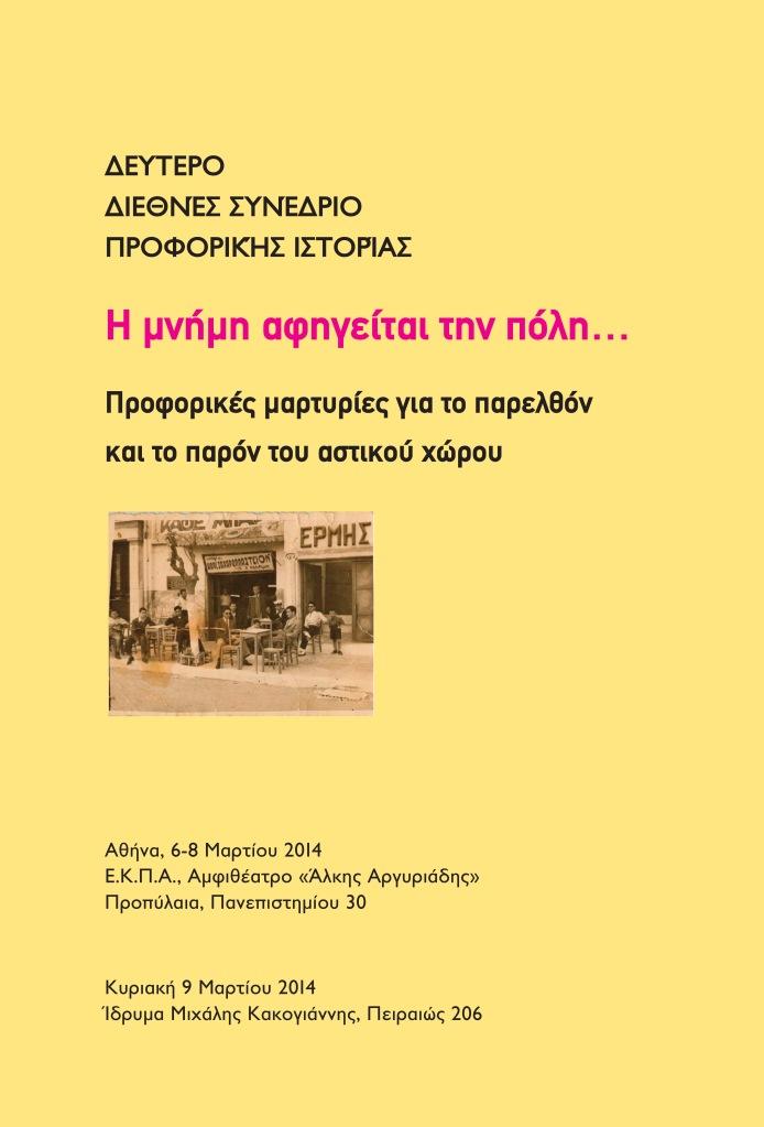 afisa-sinedrio