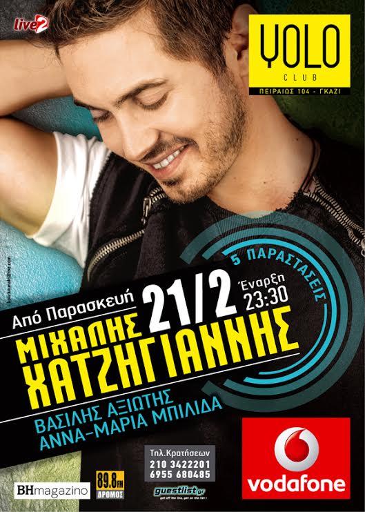 xatzigiannis poster