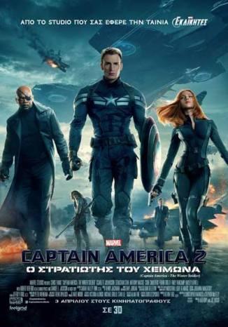 Captain America Ο Στρατιώτης του Χειμώνα