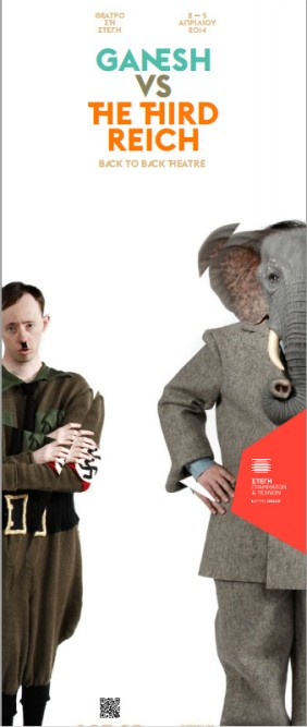 GANESH-VERSUS-THE-THIRD-REICH poster