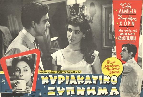 kyriakatiko-xypnima