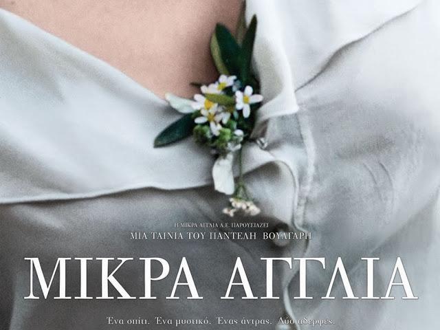 mikra-anglia-wallpaper