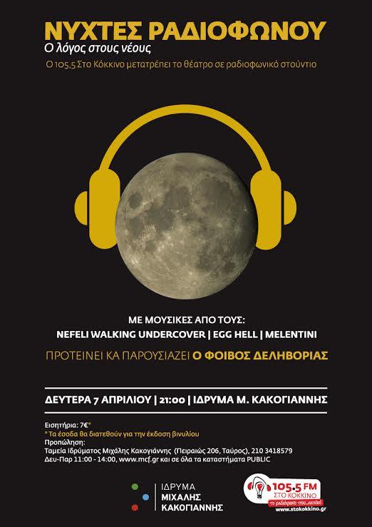 radio_nights_07_04
