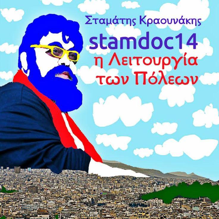 stamdoc14