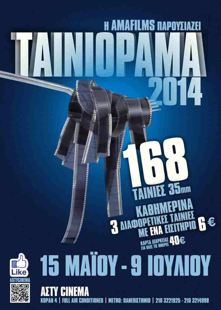 tainiorama 2014