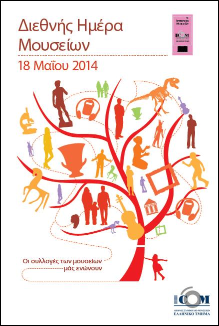 Afiche-2014
