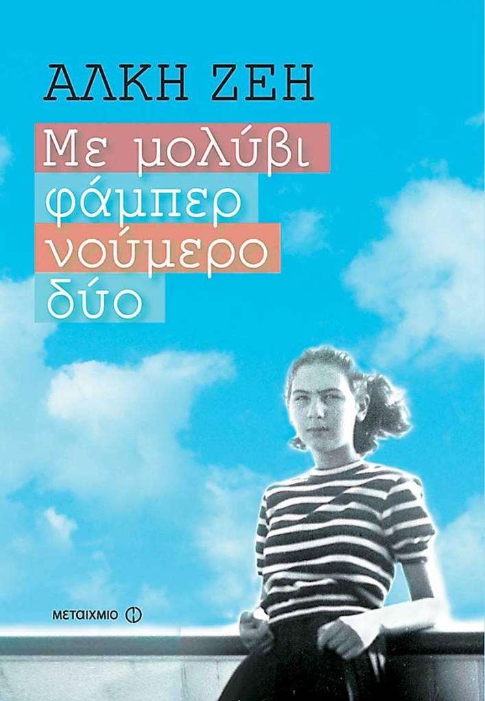 alki_Zeh_molivi_faber_cover