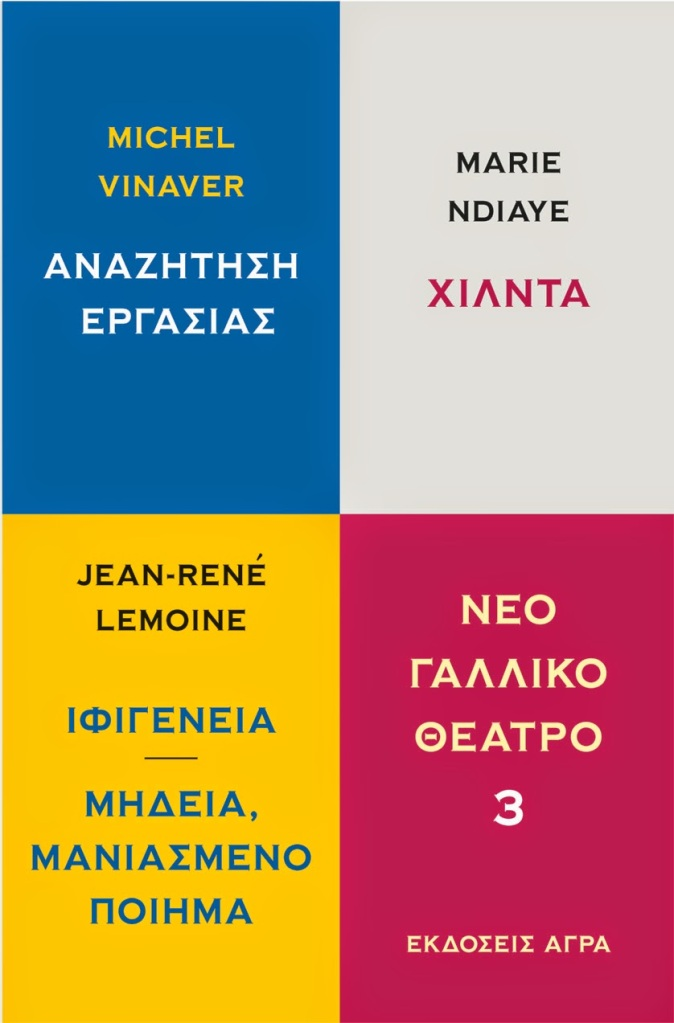 NEO GALLIKO THEATRO 3
