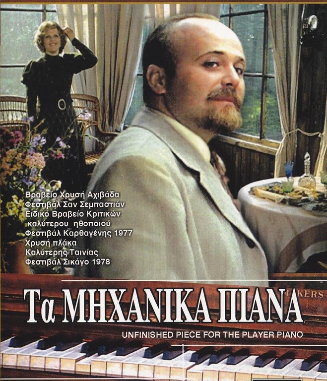 ta-mixanika-piana