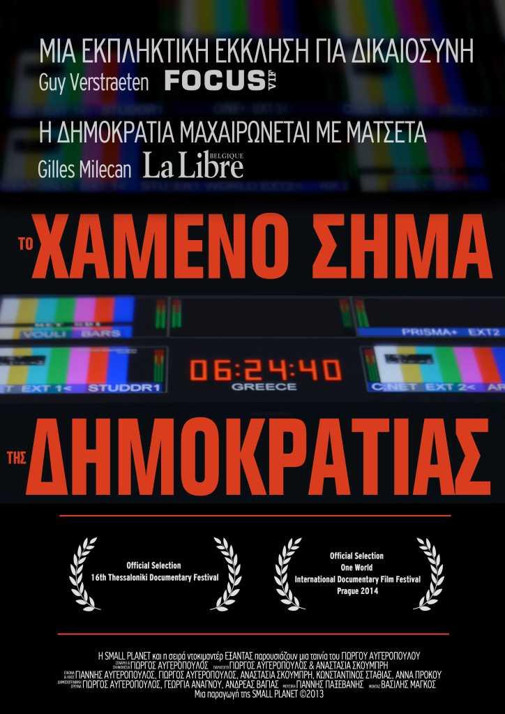 to xameno_sima_tis_dimokratias_01