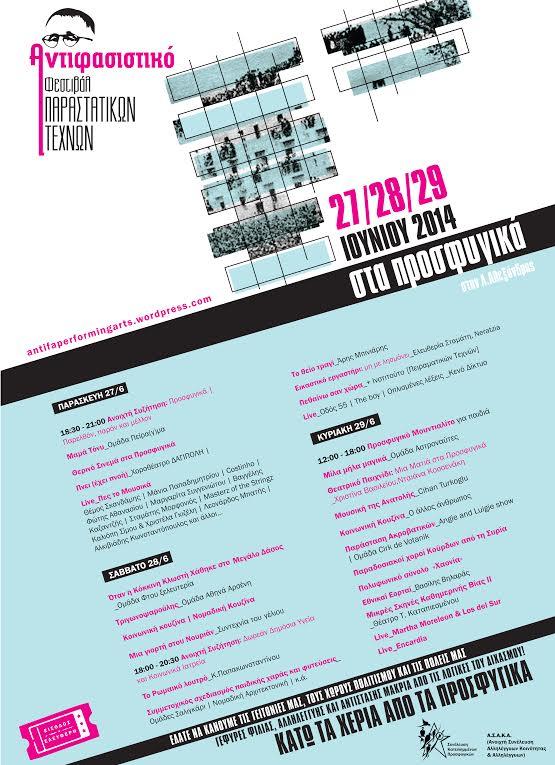 antifasistiko festival