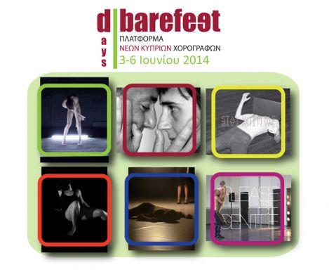 barefeet_days
