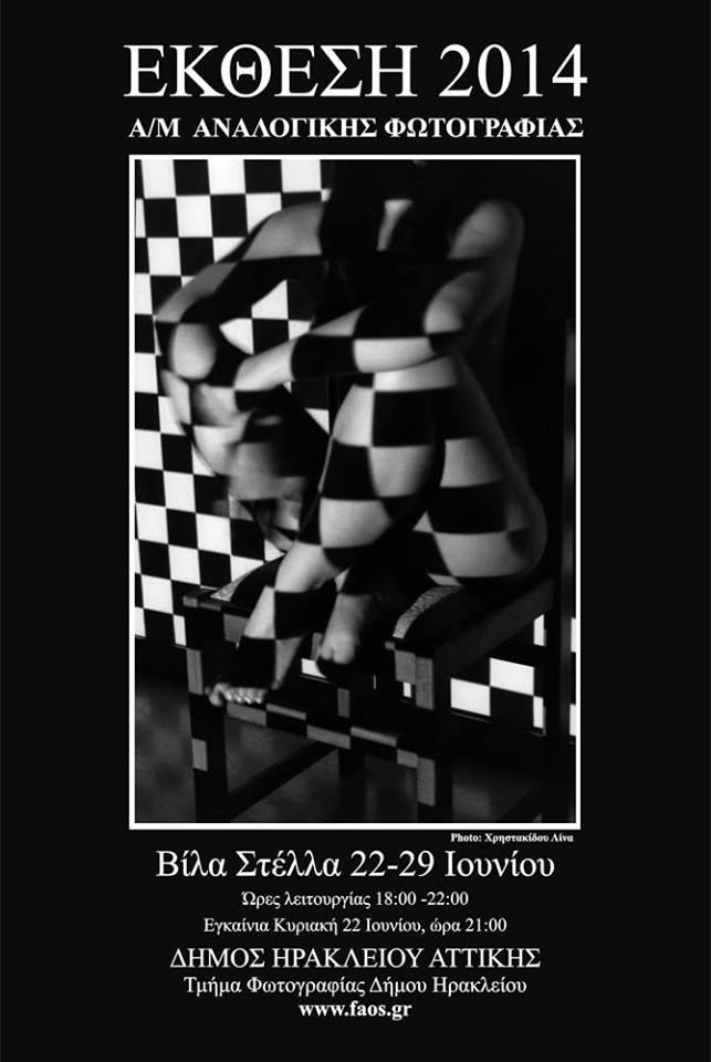 ekthesi aspromavris analogikis fotografias 2014