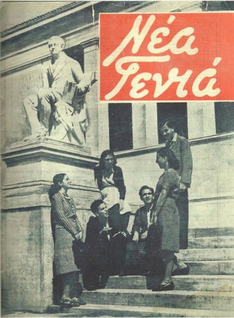 Νέα γενιά, το περιοδικό της ΕΠΟΝ
