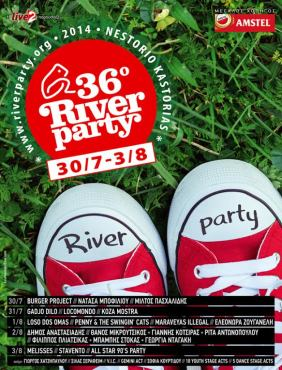 36o RIVER PARTY_xoris xorhgous