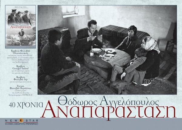 anaparastasi (1)
