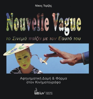 NOUVELLE VAGUE TERZIS